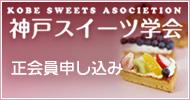神戸スイーツ学会 正会員申し込み