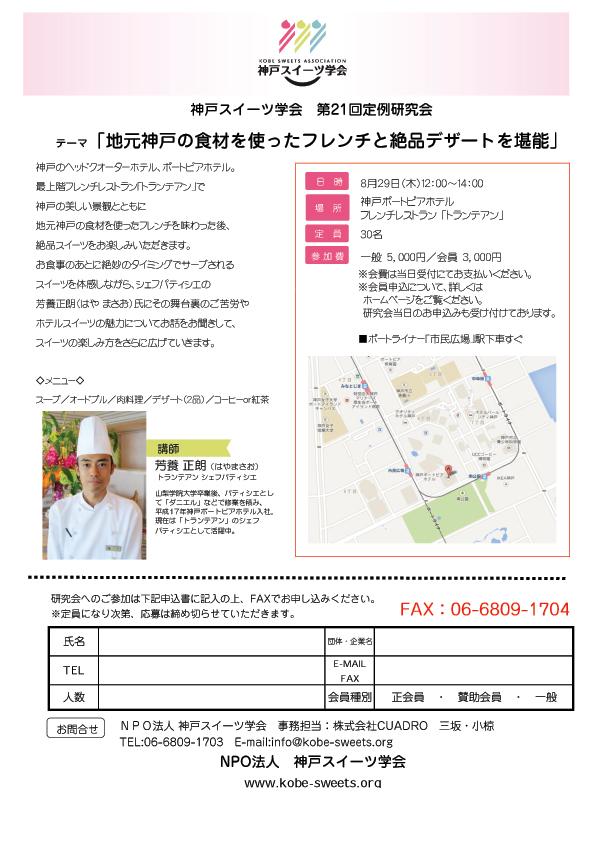 「地元神戸の食材を使ったフレンチと絶品デザートを堪能」