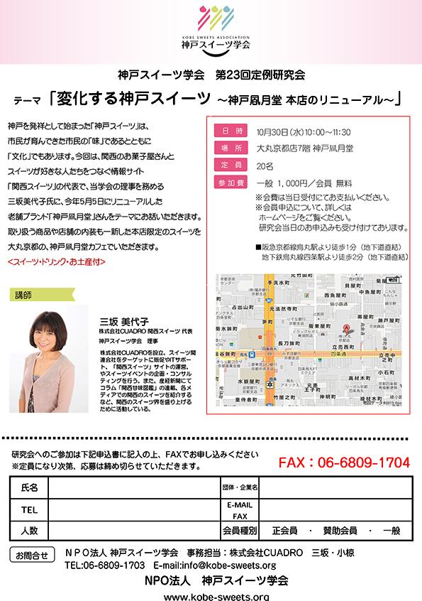 「変化する神戸スイーツ ~神戸凮月堂 本店のリニューアル」