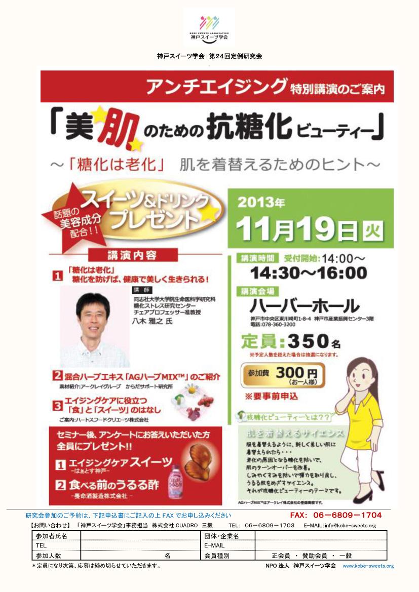 神戸スイーツ学会第24回定例研究会