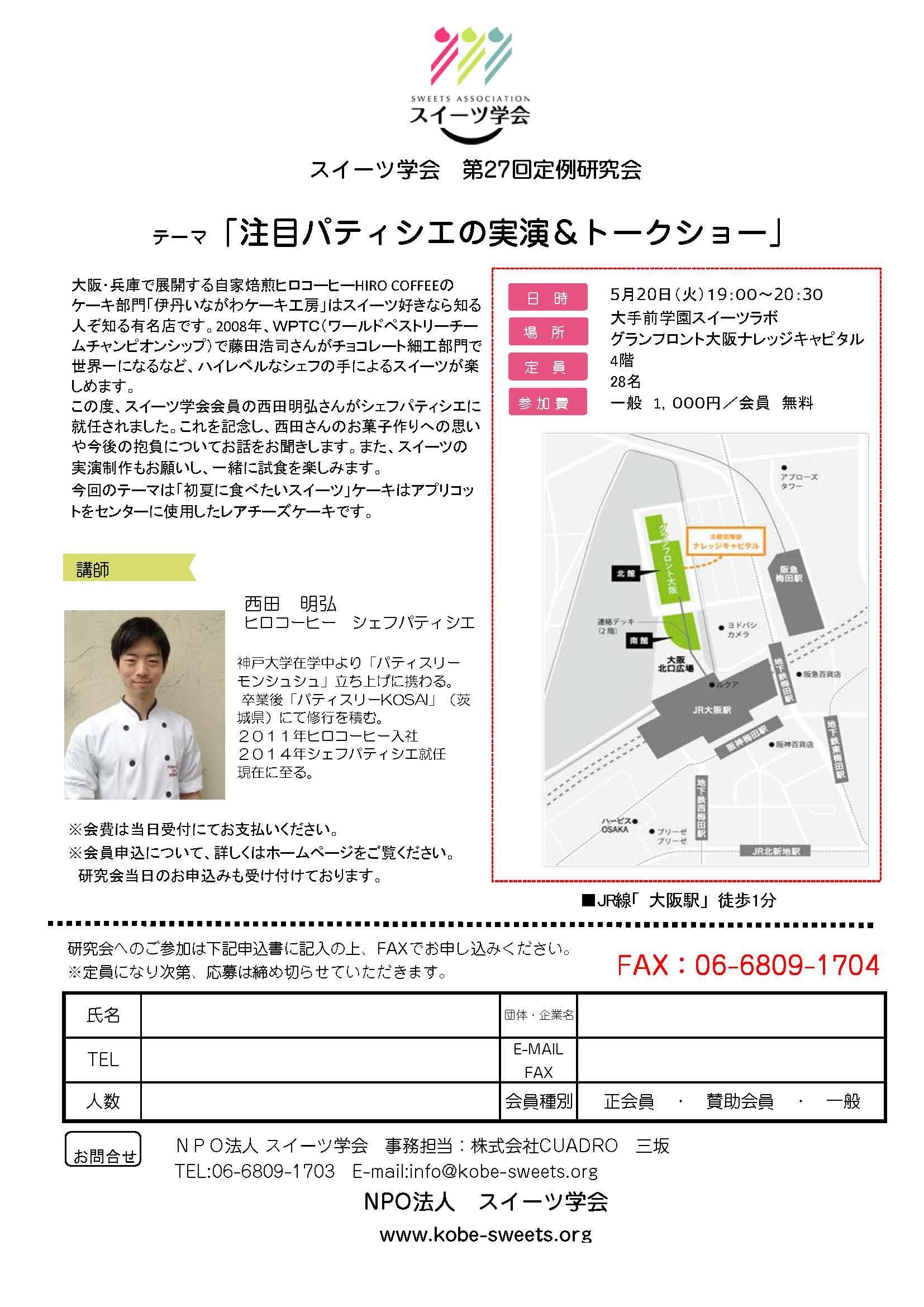 スイーツ学会第27定例研究会